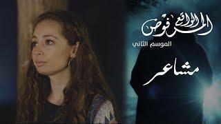 الواقع المرفوض - الموسم الثاني - الحلقة الثالثة - مشاعر