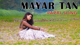 Mayar tan (মায়ার টান ) | Song by PAPRI | New bangla song |