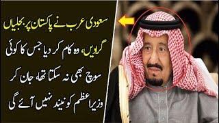 Saudi Ne Pakistan Per Bijlian Gira Di ?