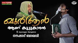 NOUSHAD BAQAVI NEW ISLAMIC SPEECH | QURAAN AANU KOOTTUKARAN | 14/3/2018 |BANGLORE | 7 PM