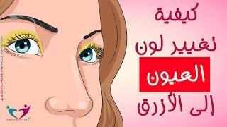 كيفية تغيير لون العين إلى الأزرق أو الأخضر