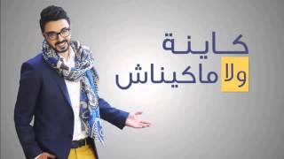 Music de Ahmed Chawki 2015 - Kaina wla Makainach