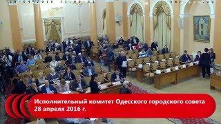 Исполнительный комитет Одесского городского совета 28 апреля 2016 г.