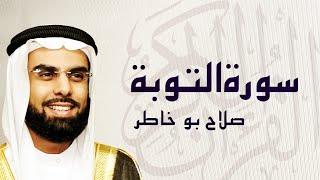 القرآن الكريم بصوت الشيخ صلاح بوخاطر لسورة التوبة