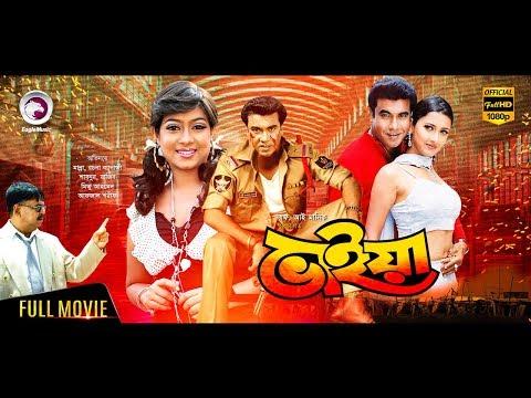 Bhaiya | New Bangla Movie 2017 | Manna | Shabnur | Rajib | Full Movie
