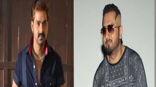 पवन सिंह और यो यो हनी सिंह साथ आएंगे नज़र   Pawan Singh To Work With Rapper Honey Singh