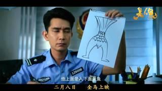 Stephen Chow's The Mermaid Behind The Scene 《美人鱼》制作花絮