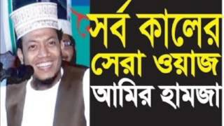 New Bangla waz 2016 amir hamza kushtia