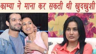 Kamya Punjabi says I underwent depression after break up with Karan Patel | FilmiBeat