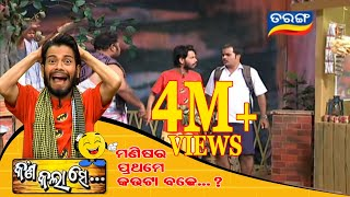 Kana Kalaa Se Ep 1 - Odia Comedy Show | Best Odia Comedy Serial - Tarang TV