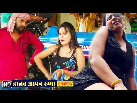 Xxx Mp4 Dalab Apan Rumma डालब आपन रम्मा Samar Singh Bhojpuri Hot Songs 3gp Sex