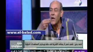 صدى البلد | أحمد بدير: لو ثبت ان الجزيرتين مصريتين سأعتزل التمثيل