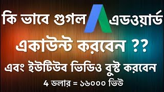 How to create FREE Google AdWords Professional Account -YouTube Video Boost Bangla