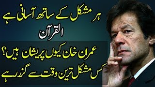A Time to Bring the Real Change has Come for Imran Khan