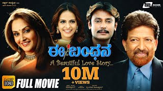 Ee Bandhana – ಈ ಬಂಧನ | Kannada Full HD Movie | Vishnuvardhan | Dharshan | Jayapradha
