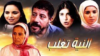 فيلم مغربي النية تغلب Film Niya Taghlab HD