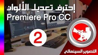 2 - تعديل الألوان في الفيديو |  إحترف تصحيح و تعديل الألوان في تصوير الفيديو و الأفلام (2)