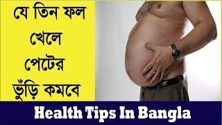 Download যে তিন ফল খেলে পেটের ভুঁড়ি কমবে !! health tips in bangla 2016 3Gp Mp4