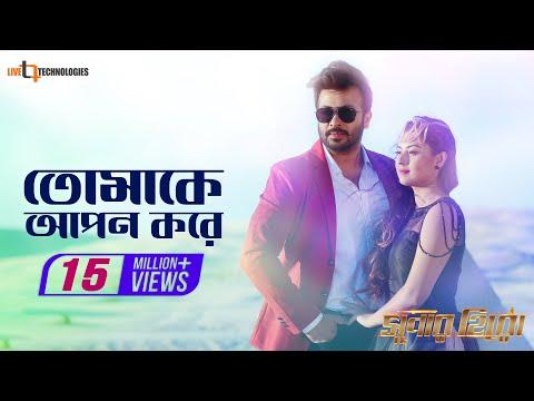 Xxx Mp4 Tomake Apon Kore Shakib Khan Shabnom Bubly Ashiqur Rahman Bengali Movie Super Hero 2018 3gp Sex