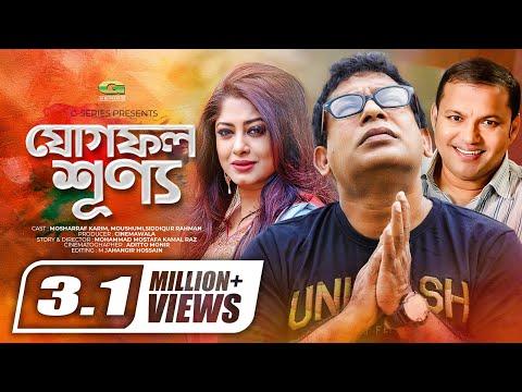 Jogfol Shunno | HD1080p 2017 || ft Mosharraf Karim | Moushumi | Siddiqur Rahman | Hasan Masood