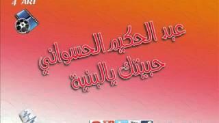 عبد الحكيم الحسواني حبيتك يالبنية من شركة النور الفنية
