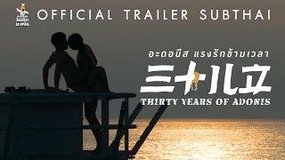 [Trailer] THIRTY YEARS OF ADONIS อะดอนีส แรงรักข้ามเวลา (เข้าฉาย 12 เมษายน)