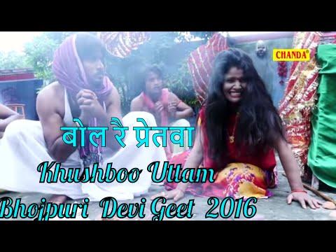 Xxx Mp4 Bhojpuri Devi Geet बोल रै प्रेतवा Bol Re Pretva Khushboo Uttam Parveen Uttam 3gp Sex