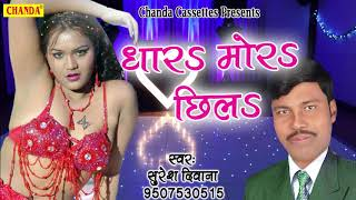 धार मोर छिल    Suresh Diwana    New Bhojpuri Song    Lokgeet 2018    Chanda Cassette