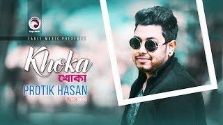 Protik Hasan - KHOKA - New Bangla Song 2017