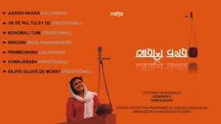 ARSHINAGAR | DEBAPRIYA | BENGALI FOLK SONG | AUDIO JUKE BOX