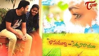 D/O Bhanumurthy Weds S/O Satyanarayana | Latest Telugu Short Film 2016 | by Karra Sesha Sai