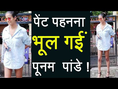 Xxx Mp4 Poonam Pandey Grabs EYEBALLS By Wearing Shirt ONLY FilmiBeat 3gp Sex