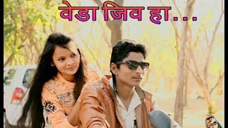 Veda Jeev haa   Love imotional heart touching Marathi album song   1080P HD