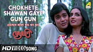 Chokhe te Srabon Gay Gun Gun | Jyoti | Bengali Movie Video Song | Prosenjit, Kishore Kumar