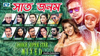 Sat Jonom Mixed | Audio Jukebox | Kazi Shuvo | Puja | Belal Khan | Zhilik | Milon | Safayet