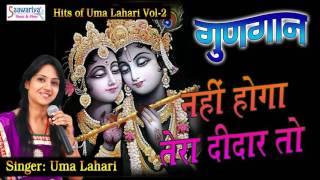 Nahi Hoga Tera Didar To [ Top Krishna Bhajan ] Uma Lahari