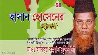Habibur Rahman Juktibadi - Hasan Hosener Jiboni | Waz Mahfil | SCP