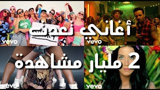 أغاني تعدت المليارين مشاهدة 😱