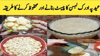 Ginger Garlic Paste Recipe, How To Make Ginger Garlic Paste At Home.Authantic Recipe By Maria Ansari