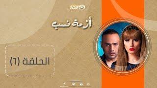 Episode 06 – Azmet Nasab Series | الحلقة السادسة  – مسلسل أزمة نسب