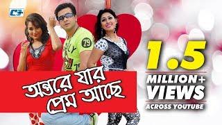 Antore Jar Prem Ache | Andrew Kishore | Monir Khan | Rizia Parvin | Bangla Hits Movie Song