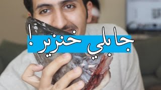 تحدي ايش الي في الصندوق | جاب لي خنزير !!!