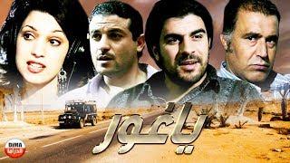 فيلم مغربي  يـــاغـور  - Flm Marocain  Yaghour