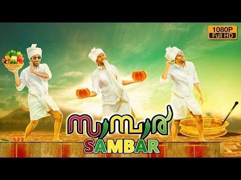 SAMBAR | sambar Malayalam Full Movie 2016 | latest malayalam full comedy movie 2016 new releases