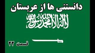 آیا میدانستید؟ دانستنی ها از عربستان سعودی - قسمت ۲۲