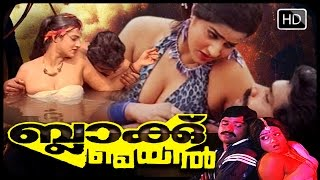 Malayalam Full Movie Blackmail - Full length Malayalam movie (Hot Romantic Thriller)