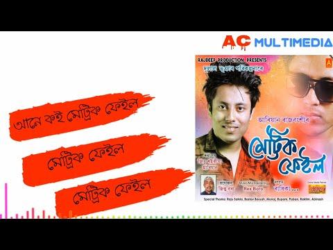 Xxx Mp4 Matric Fail Aryan Rajbongshi Lyrical Video 2019 New Assamese Song 3gp Sex
