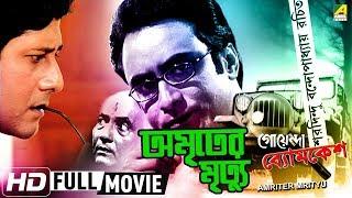 Amriter Mrityu   অমৃতের মৃত্যু   Goyenda Byomkesh   Detective Movie