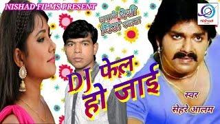 DJ फेल हो जाई - DJ faiel Ho hai - Lagake Deshi Ghee Rajau - Sehre Alam - Bhojpuri Hot Sexy Song 2017