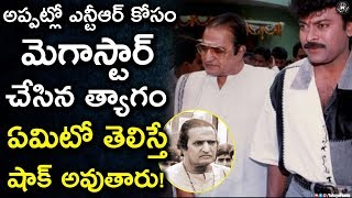 Chiranjeevi Great Sacrifice for NTR | Latest Telugu Film News | Tollywood Updates | Telugu panda